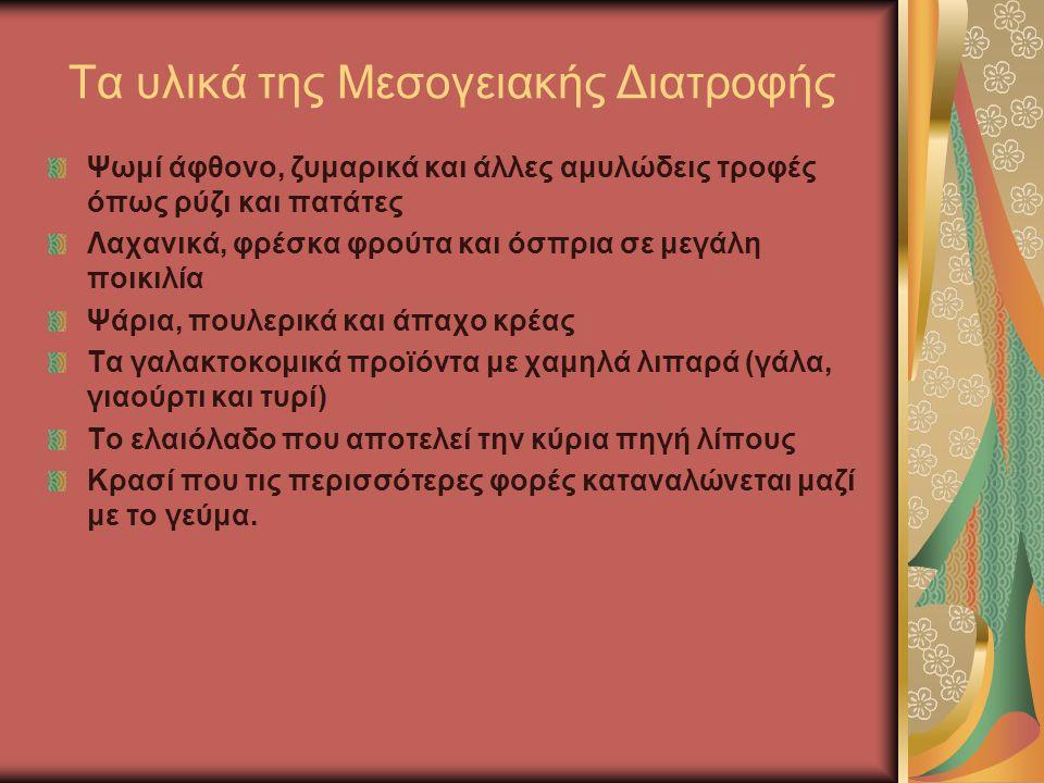 Τα υλικά της Μεσογειακής Διατροφής