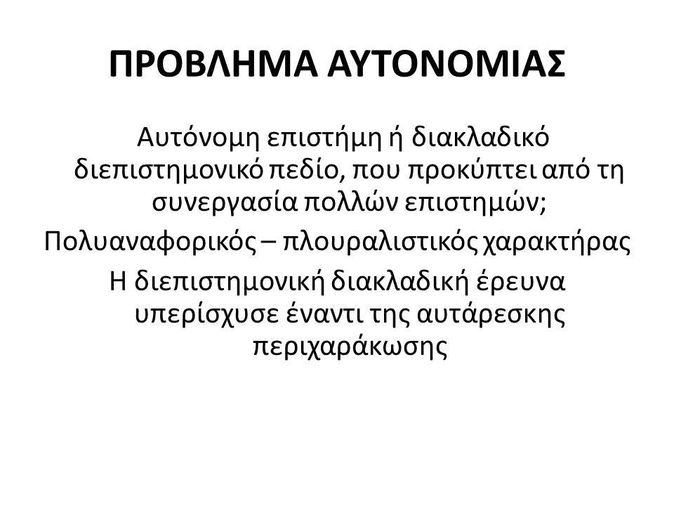 ΠΡΟΒΛΗΜΑ ΑΥΤΟΝΟΜΙΑΣ