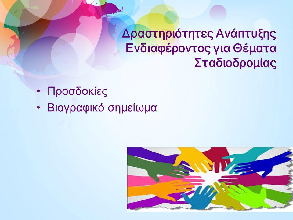 Δραστηριότητες Ανάπτυξης Ενδιαφέροντος για Θέματα Σταδιοδρομίας