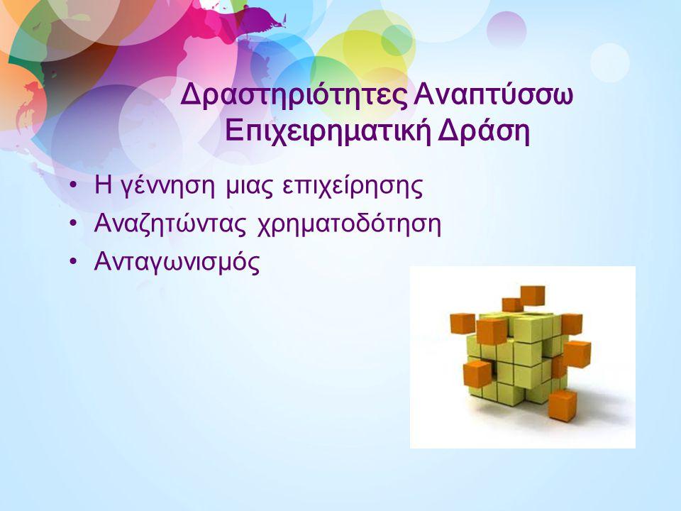 Δραστηριότητες Αναπτύσσω Επιχειρηματική Δράση