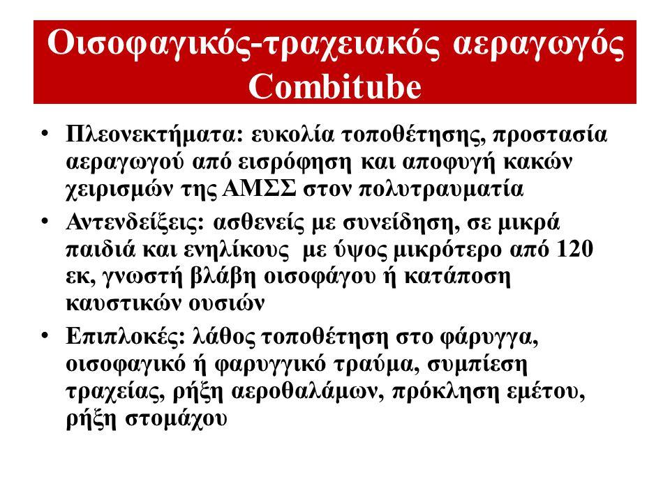 Οισοφαγικός-τραχειακός αεραγωγός Combitube