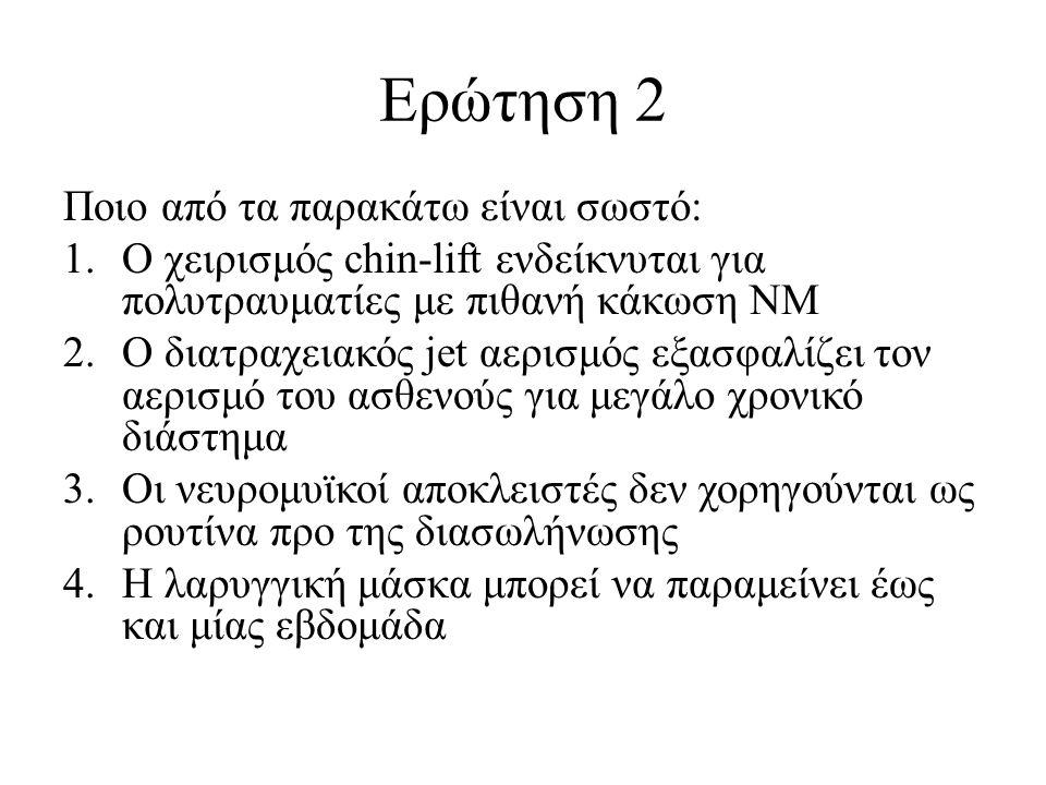 Ερώτηση 2 Ποιο από τα παρακάτω είναι σωστό: