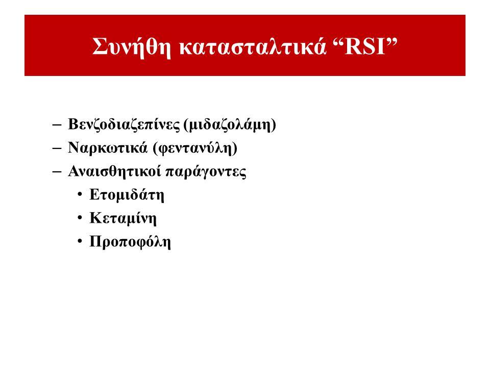 Συνήθη κατασταλτικά RSI