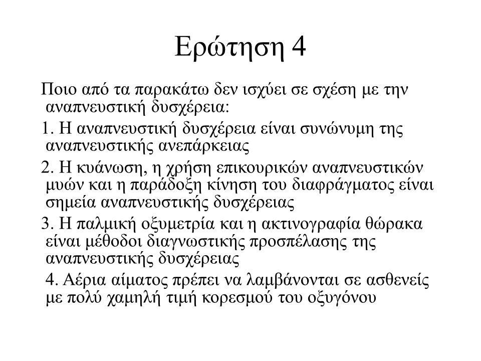 Ερώτηση 4