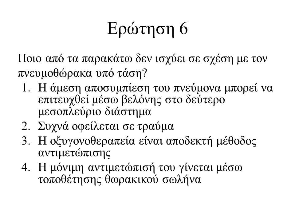 Ερώτηση 6 Ποιο από τα παρακάτω δεν ισχύει σε σχέση με τον