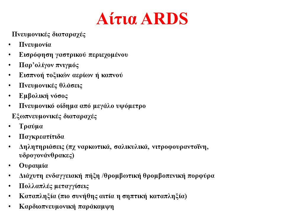 Αίτια ARDS Πνευμονικές διαταραχές Πνευμονία