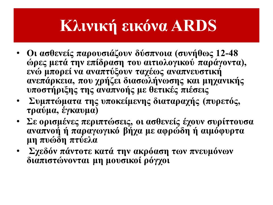 Κλινική εικόνα ARDS
