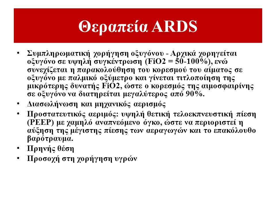 Θεραπεία ARDS