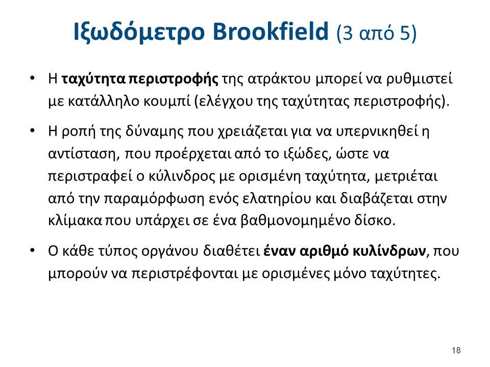 Ιξωδόμετρο Brookfield (4 από 5)