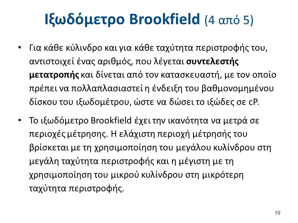 Ιξωδόμετρο Brookfield (5 από 5)