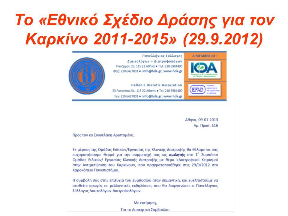 Το «Εθνικό Σχέδιο Δράσης για τον Καρκίνο 2011-2015» (29.9.2012)