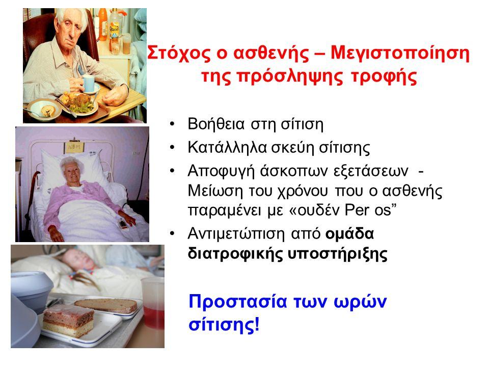 Στόχος ο ασθενής – Μεγιστοποίηση της πρόσληψης τροφής