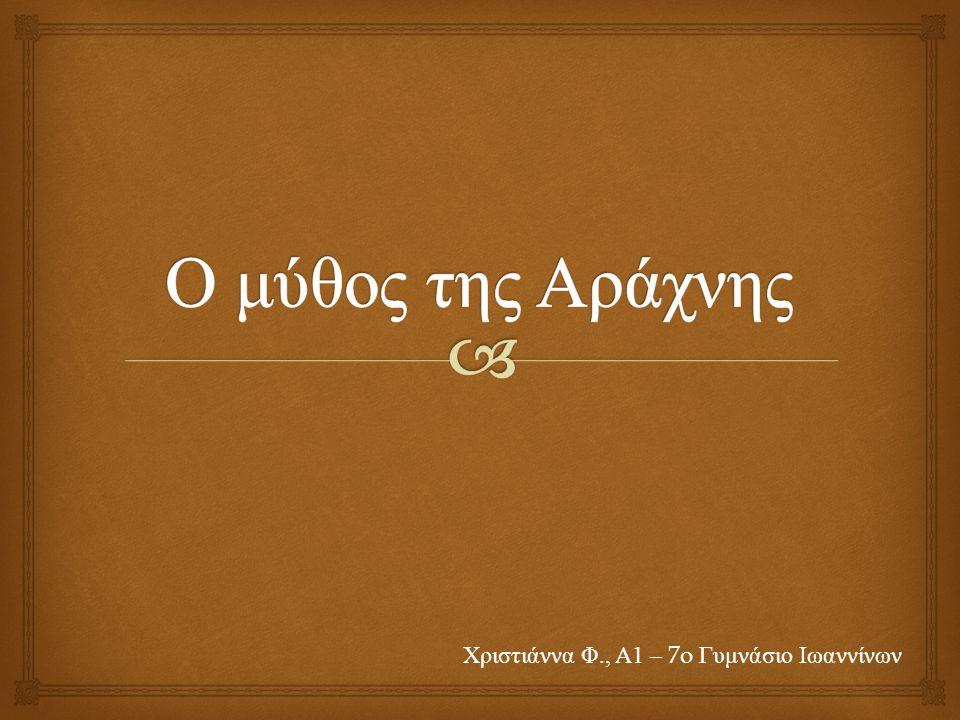 Ο μύθος της Αράχνης Χριστιάννα Φ., Α1 – 7o Γυμνάσιο Ιωαννίνων