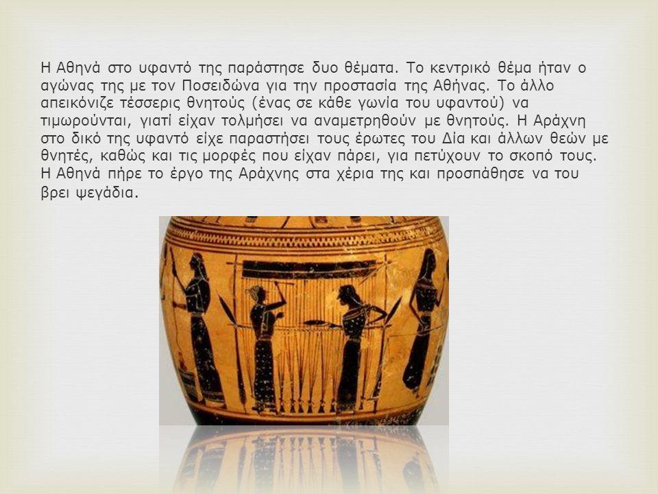 Η Αθηνά στο υφαντό της παράστησε δυο θέματα
