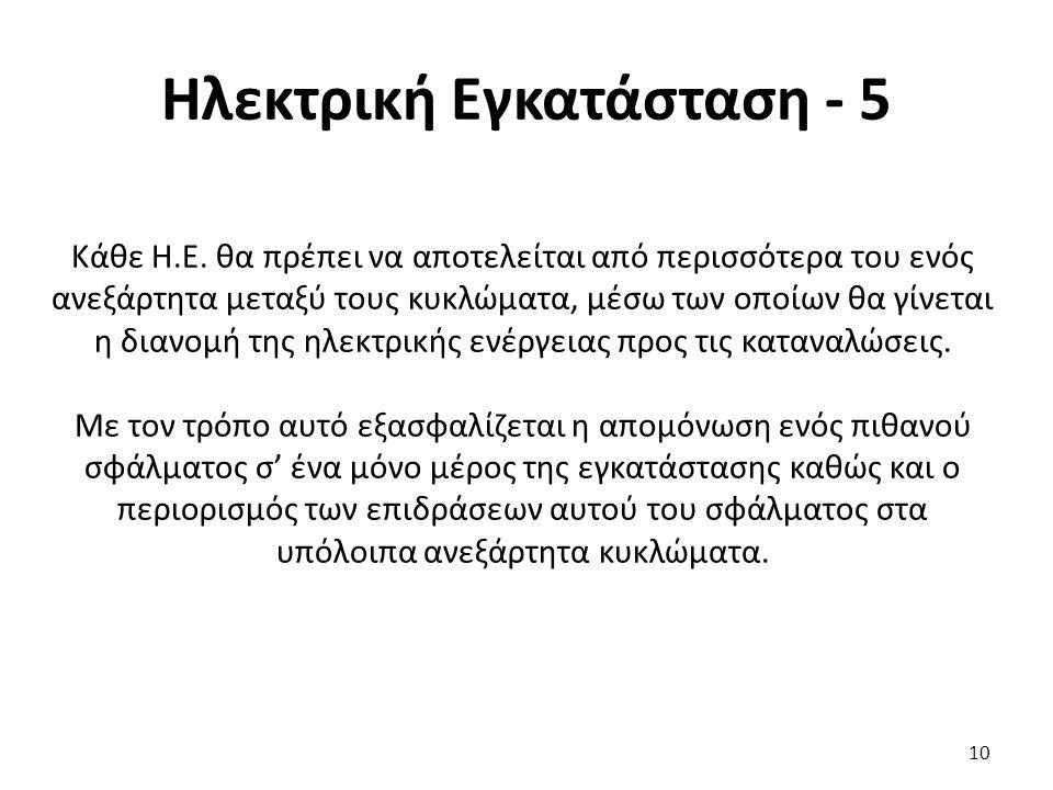 Ηλεκτρική Εγκατάσταση - 5
