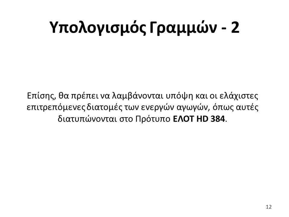 Υπολογισμός Γραμμών - 2