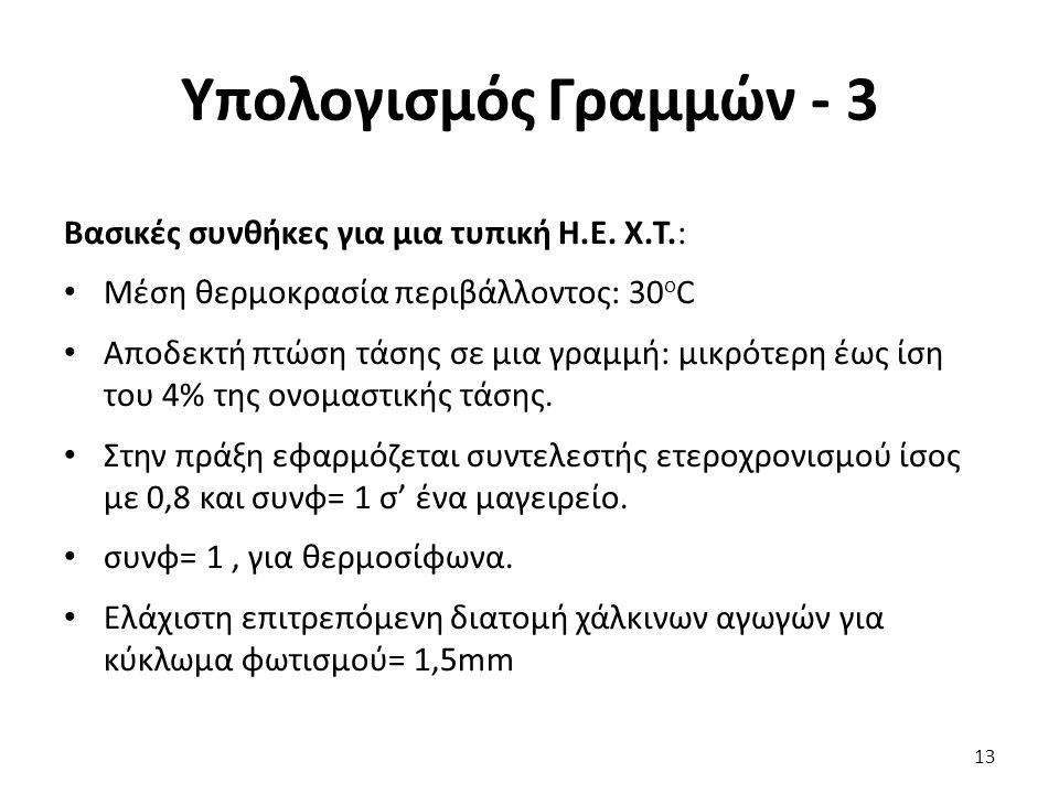 Υπολογισμός Γραμμών - 3 Βασικές συνθήκες για μια τυπική Η.Ε. Χ.Τ.: