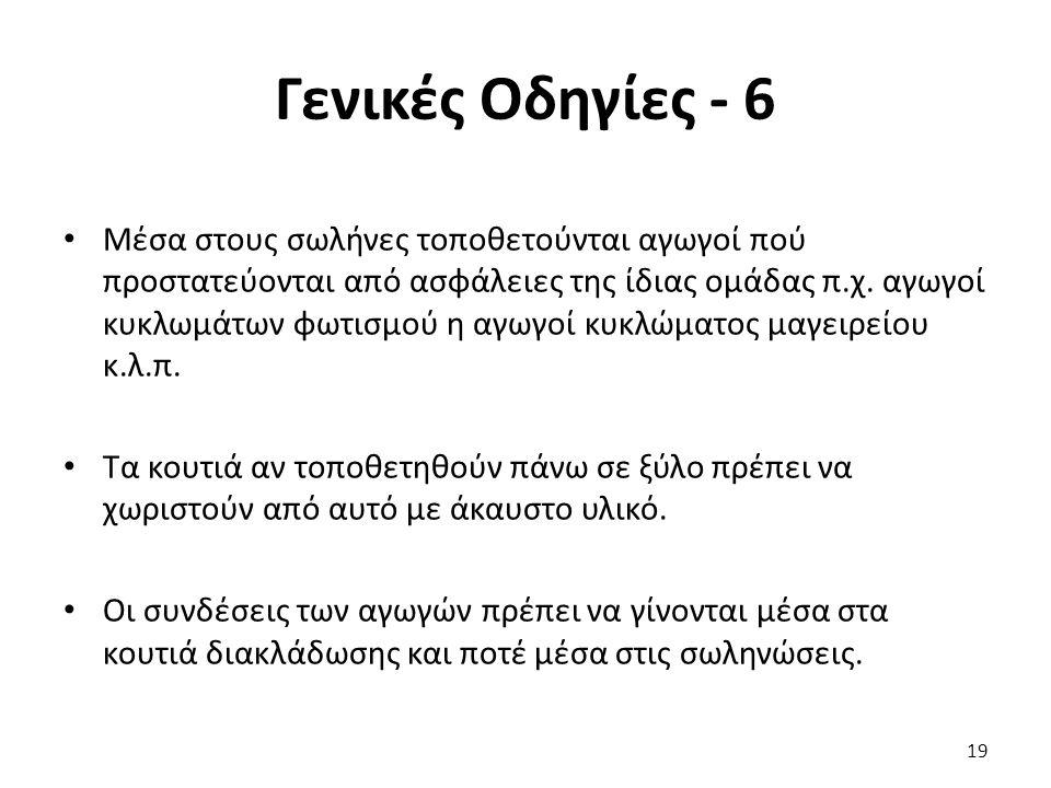 Γενικές Οδηγίες - 6