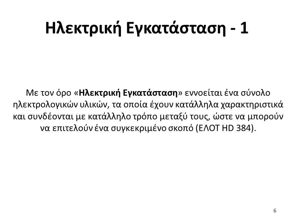 Ηλεκτρική Εγκατάσταση - 1