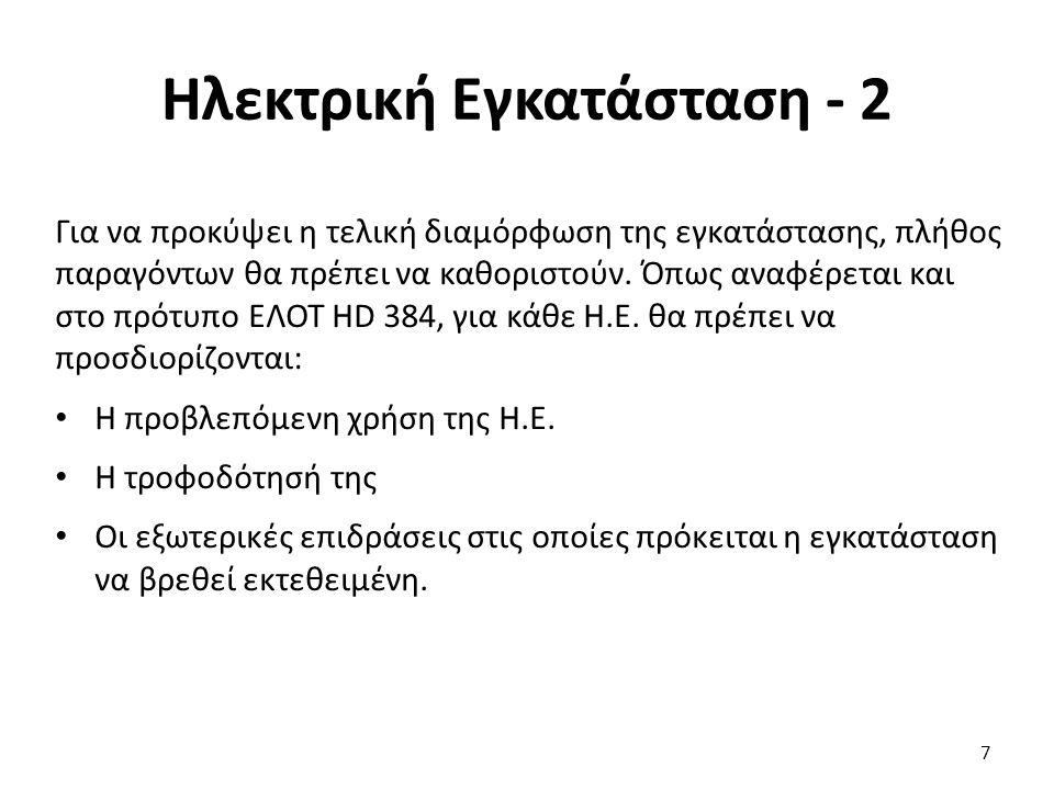 Ηλεκτρική Εγκατάσταση - 2