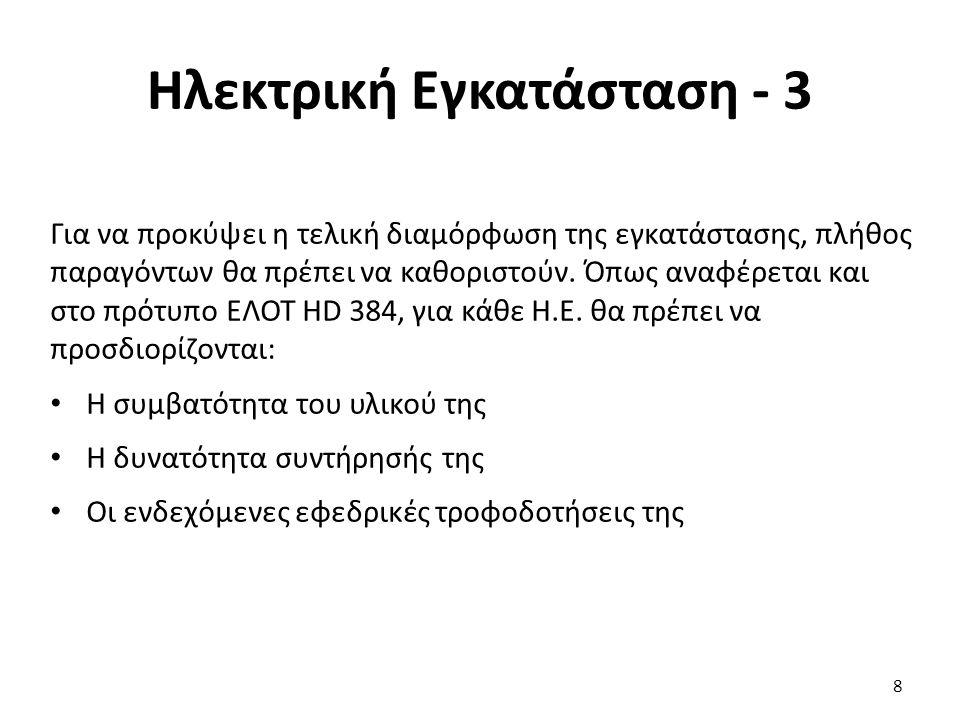 Ηλεκτρική Εγκατάσταση - 3