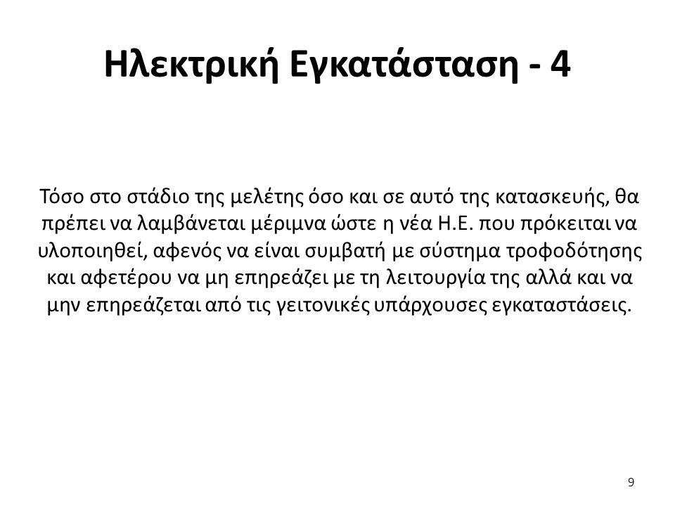Ηλεκτρική Εγκατάσταση - 4