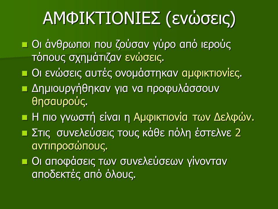 ΑΜΦΙΚΤΙΟΝΙΕΣ (ενώσεις)