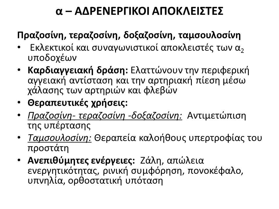 α – ΑΔΡΕΝΕΡΓΙΚΟΙ ΑΠΟΚΛΕΙΣΤΕΣ