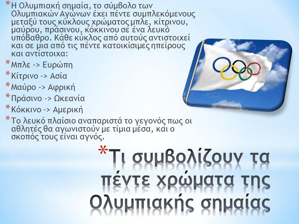 Τι συμβολίζουν τα πέντε χρώματα της Ολυμπιακής σημαίας