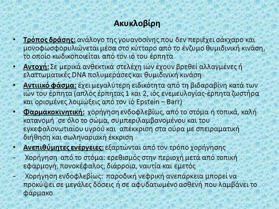 Ακυκλοβίρη