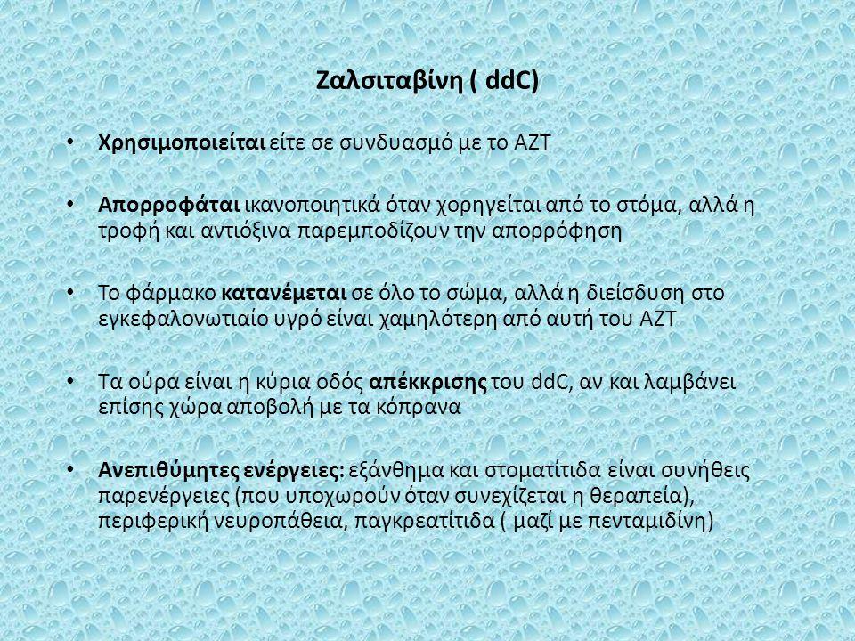 Ζαλσιταβίνη ( ddC) Χρησιμοποιείται είτε σε συνδυασμό με το ΑΖΤ