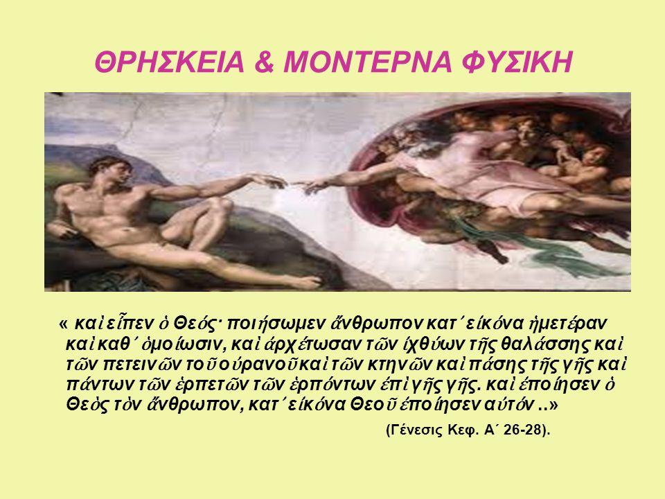 ΘΡΗΣΚΕΙΑ & ΜΟΝΤΕΡΝΑ ΦΥΣΙΚΗ