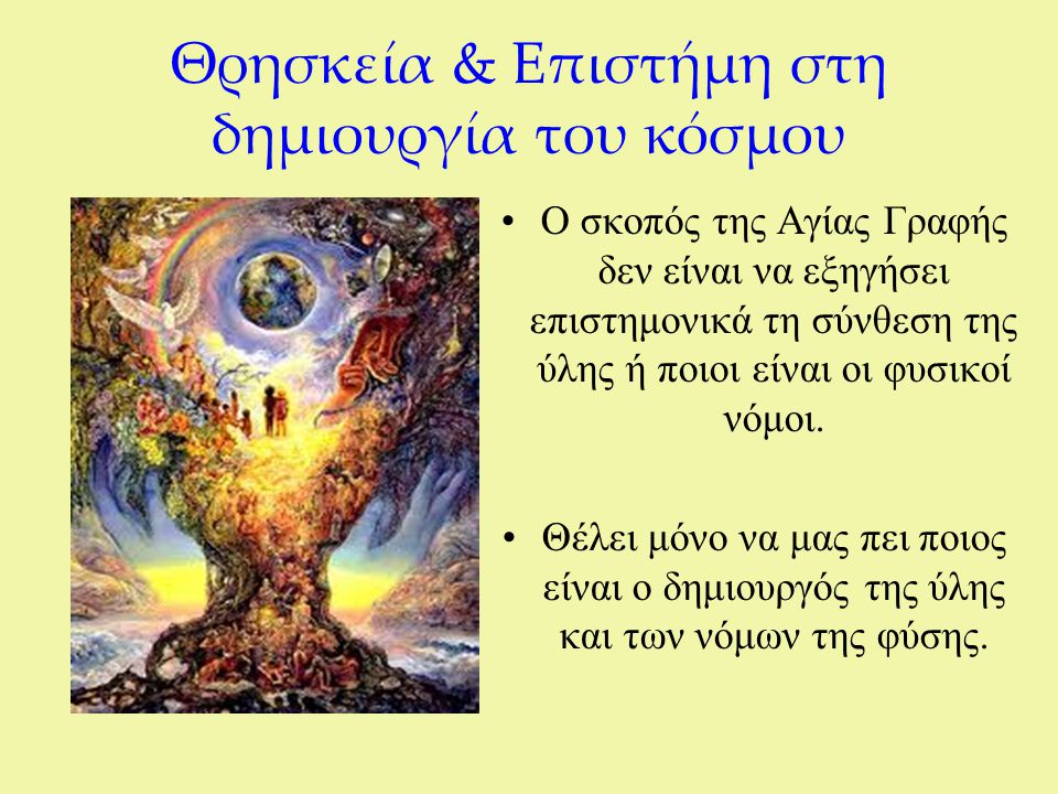 Θρησκεία & Επιστήμη στη δημιουργία του κόσμου