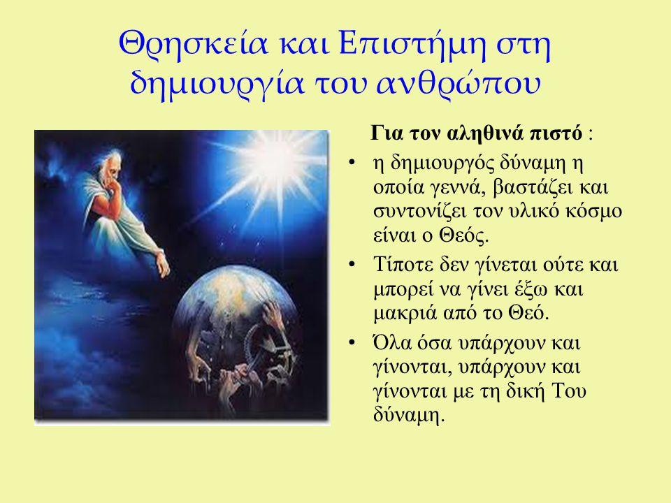 Θρησκεία και Επιστήμη στη δημιουργία του ανθρώπου