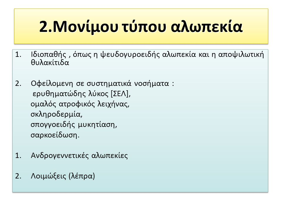 2.Μονίμου τύπου αλωπεκία