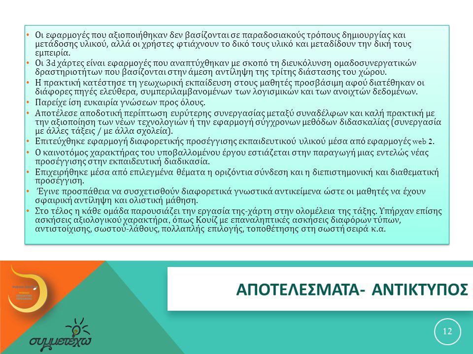 ΑΠΟΤΕΛΕΣΜΑΤΑ- ΑΝΤΙΚΤΥΠΟΣ