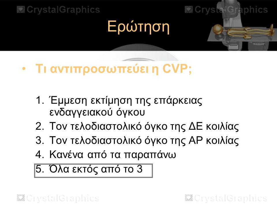 Ερώτηση Τι αντιπροσωπεύει η CVP;
