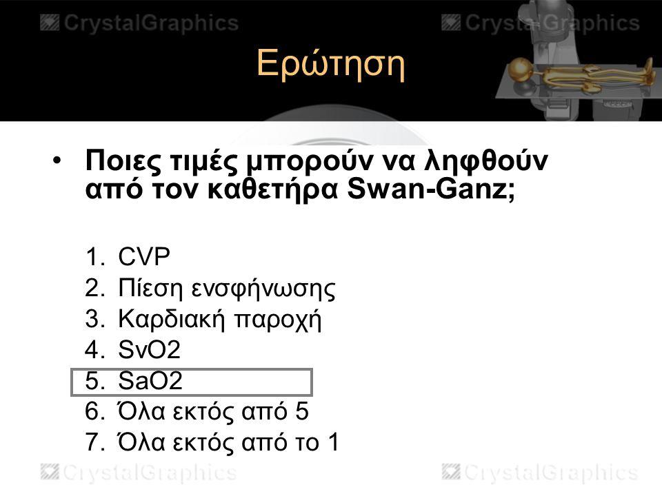 Ερώτηση Ποιες τιμές μπορούν να ληφθούν από τον καθετήρα Swan-Ganz; CVP