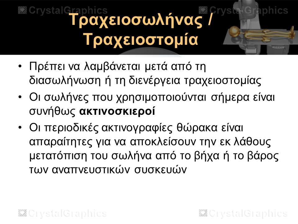 Τραχειοσωλήνας / Τραχειοστομία