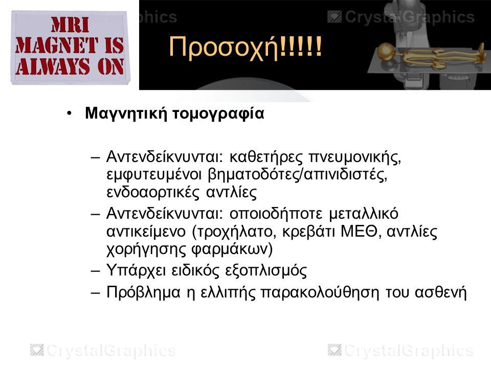 Προσοχή!!!!! Μαγνητική τομογραφία