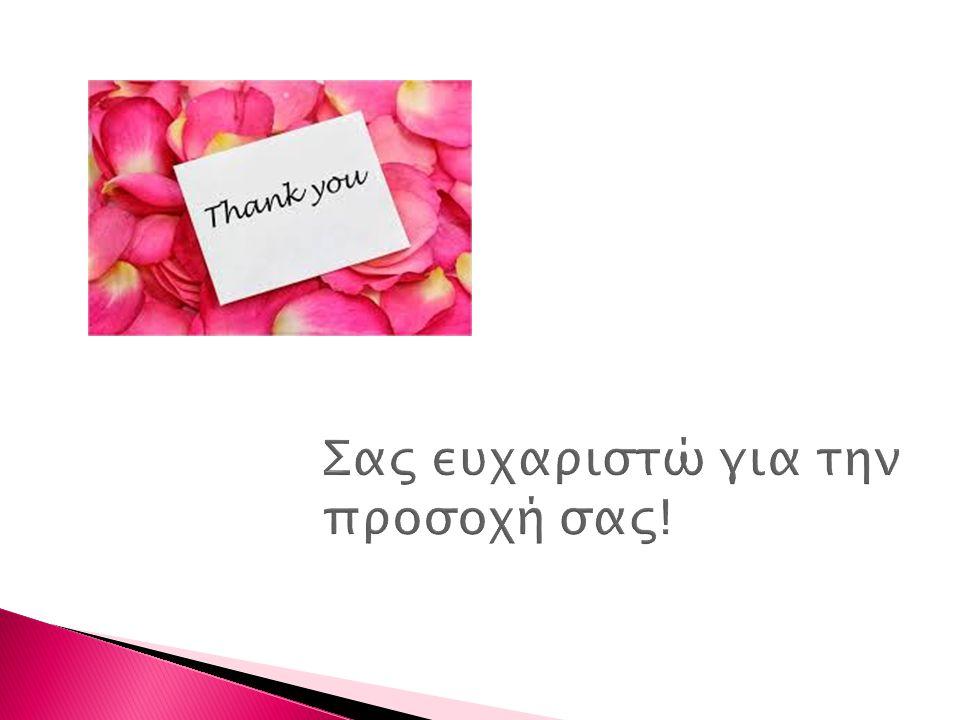 Σας ευχαριστώ για την προσοχή σας!