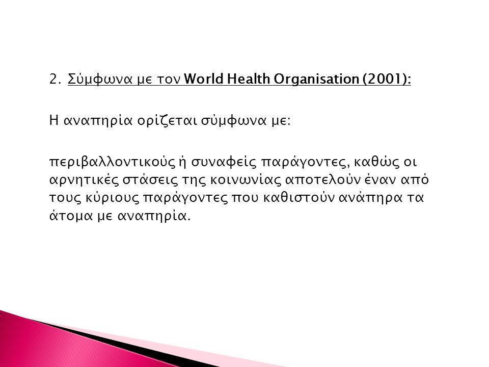 2. Σύμφωνα με τον World Health Organisation (2001):