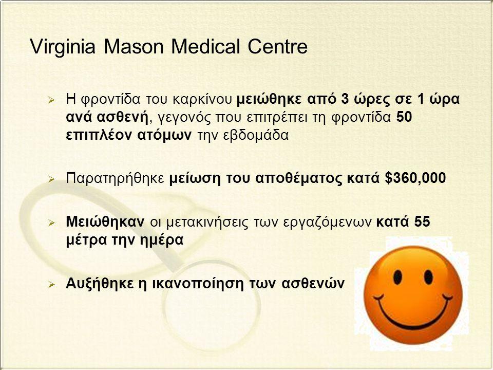 Virginia Mason Medical Centre