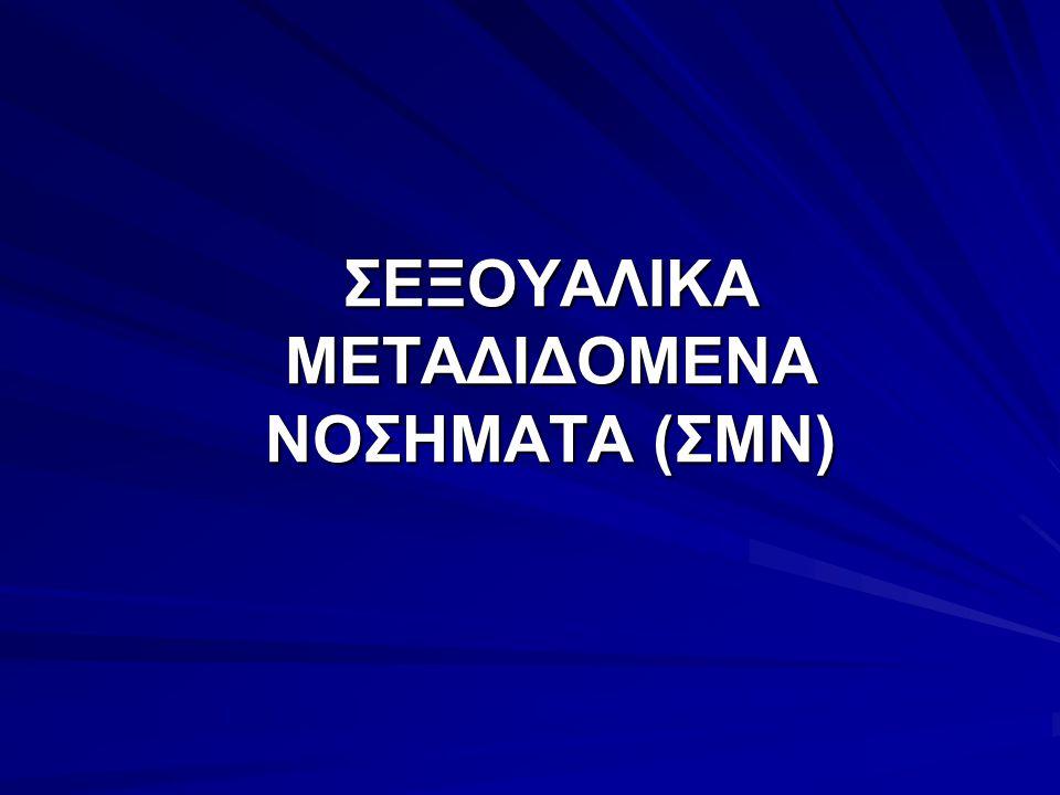 ΣΕΞΟΥΑΛΙΚΑ ΜΕΤΑΔΙΔΟΜΕΝΑ ΝΟΣΗΜΑΤΑ (ΣΜΝ)
