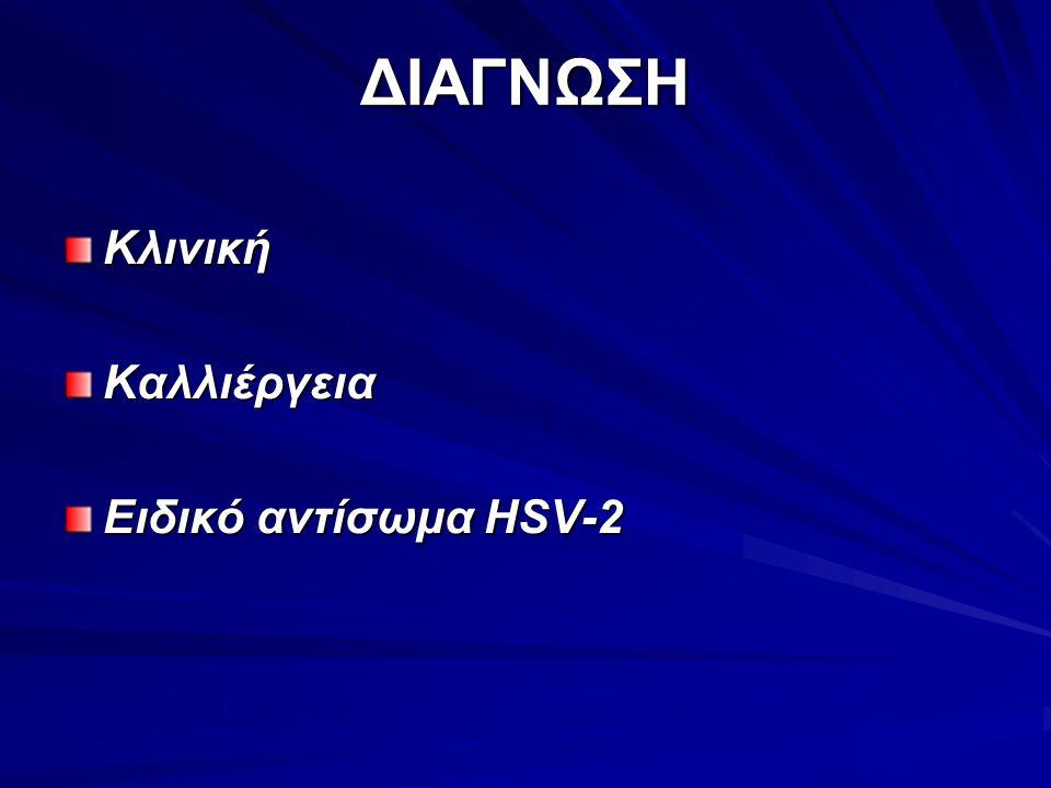 ΔΙΑΓΝΩΣΗ Κλινική Καλλιέργεια Ειδικό αντίσωμα HSV-2