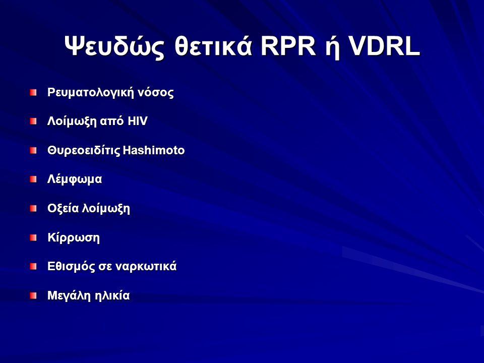 Ψευδώς θετικά RPR ή VDRL