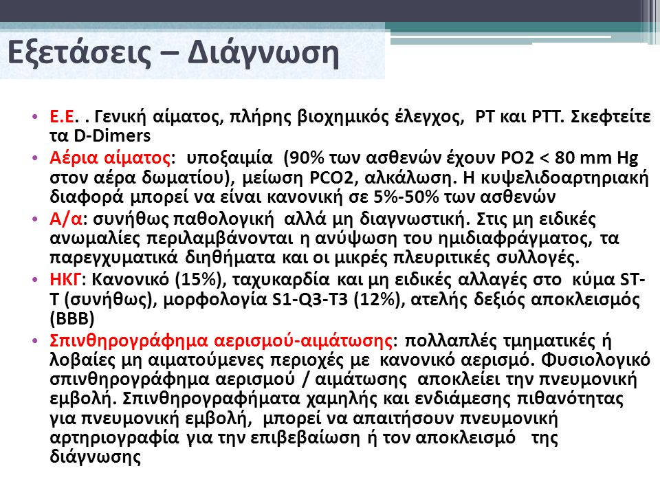 Εξετάσεις – Διάγνωση Ε.Ε. . Γενική αίματος, πλήρης βιοχημικός έλεγχος, PT και PTT. Σκεφτείτε τα D-Dimers.