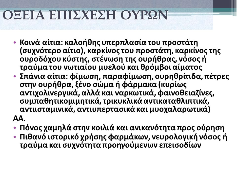ΟΞΕΙΑ ΕΠΙΣΧΕΣΗ ΟΥΡΩΝ