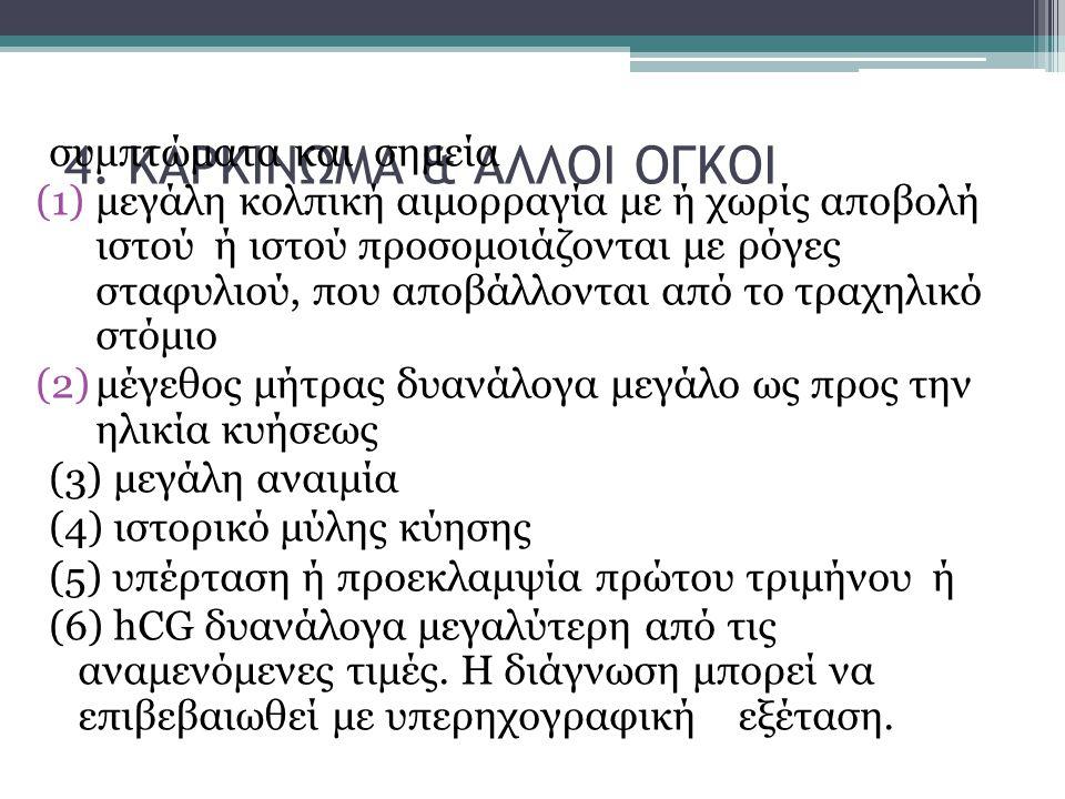 4. ΚΑΡΚΙΝΩΜΑ & ΑΛΛΟΙ ΟΓΚΟΙ