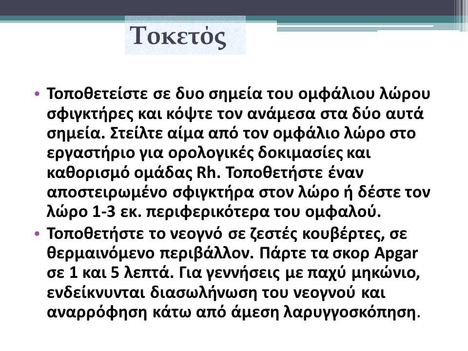 Τοκετός
